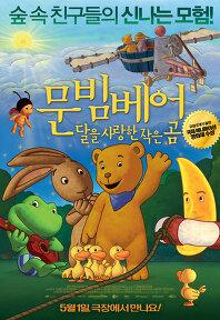 문빔베어: 달을 사랑한 작은 곰 포스터