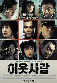 2012년 8월 넷째주 개봉영화