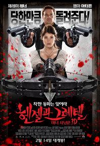 헨젤과 그레텔: 마녀사냥꾼 포스터