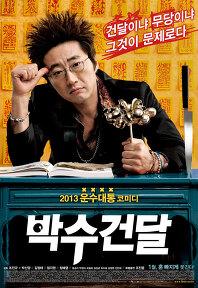 2013년 1월 둘째주 개봉영화