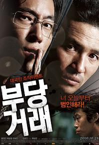 2010년 10월 다섯째주 개봉영화