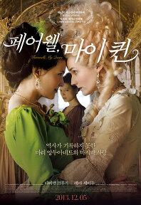 페어웰, 마이 퀸 포스터