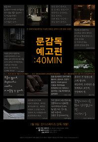 문감독 예고편: 40min 포스터