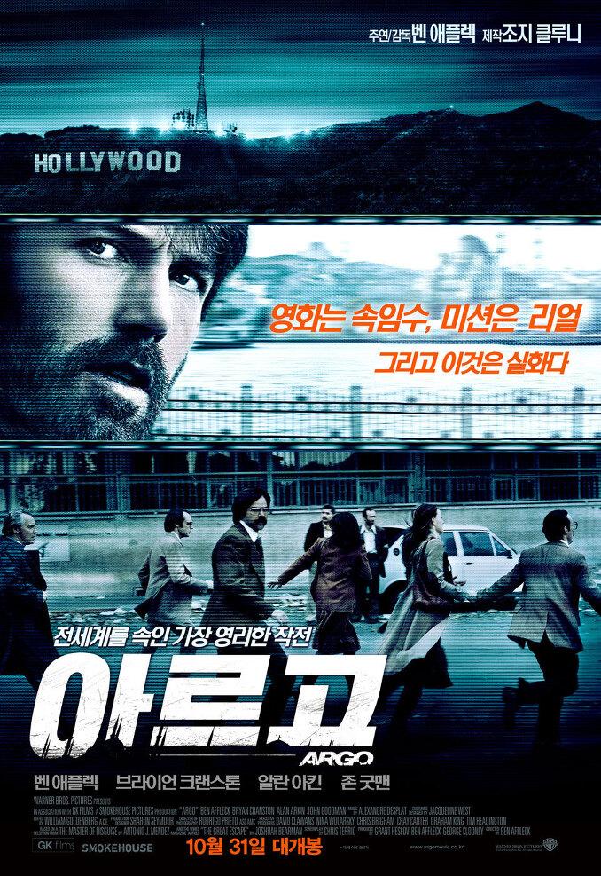 2012년 11월 첫째주 개봉영화
