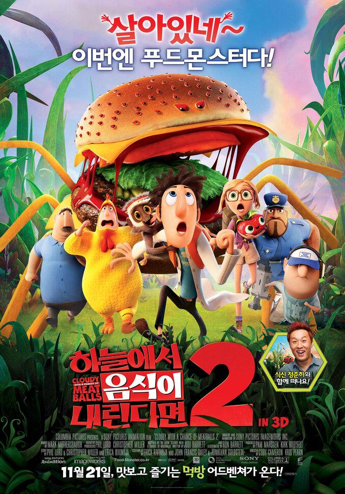 2013년 11월 셋째주 개봉영화