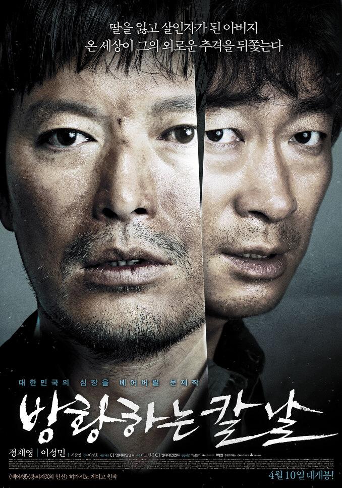 Новинки Кино: Broken/ Сломленный (Корея, 2014)